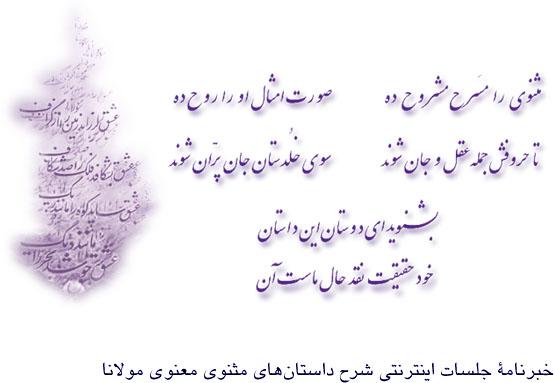 masnawi_persianblog_com.jpg (555×383)